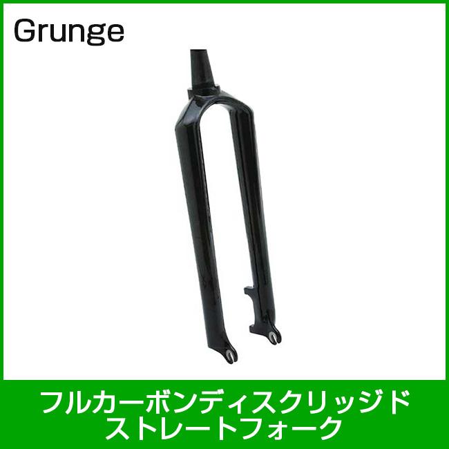 grunge グランジ フルカーボンディスクリジッドストレートフォーク 465mm 自転車部品 サイクルパーツ フロントフォーク