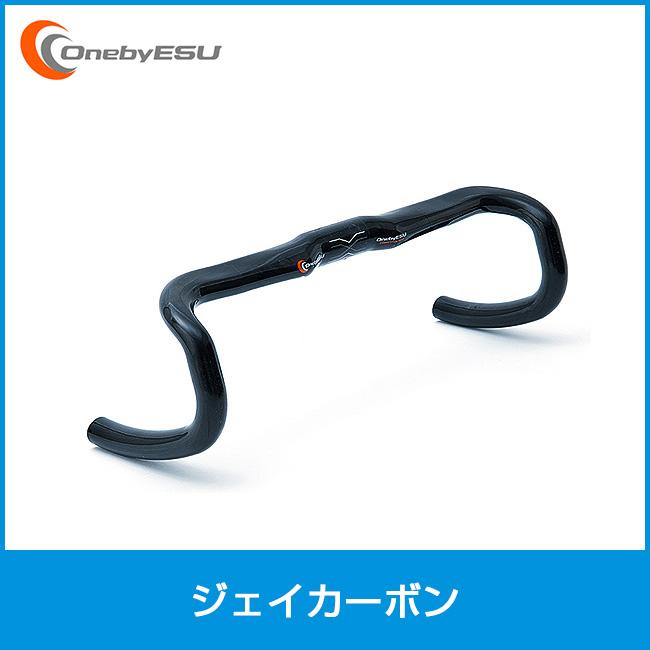 onebyESU ワンバイエス ジェイカーボン 360mm マットUD 自転車部品 サイクルパーツ ドロップハンドル