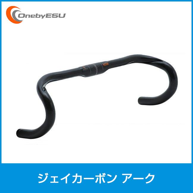 onebyESU ワンバイエス ジェイカーボンアーク 400mm ソフトUD 自転車部品 サイクルパーツ ドロップハンドル