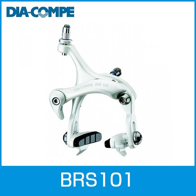 DIA-COMPE ダイアコンペ BRS101 キャリパーブレーキ ホワイト 前後セット 自転車用品