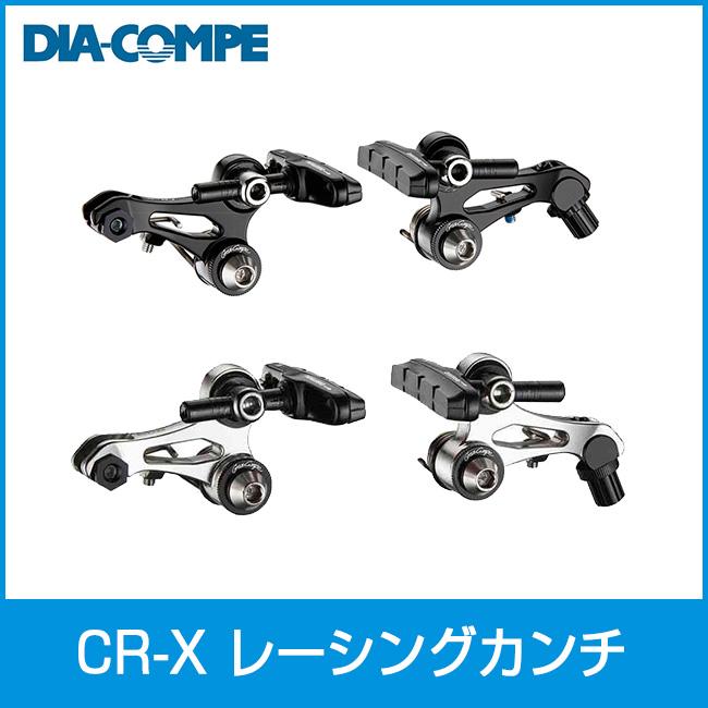 DIA-COMPE ダイアコンペ CR-X レーシングカンチ ブレーキ ブラック 前後セット 自転車用品