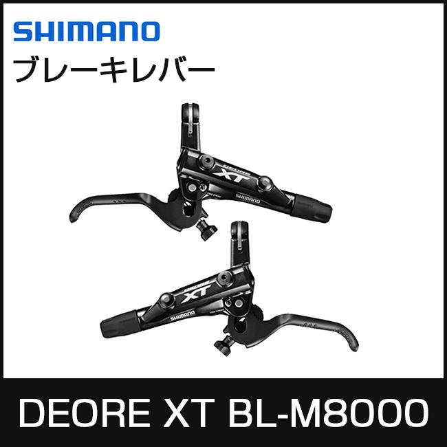 SHIMANO シマノ Deore XT BL-M8000 左右セット ハイドローリック・ディスクブレーキレバー自転車部品 サイクルパーツ コンポーネント