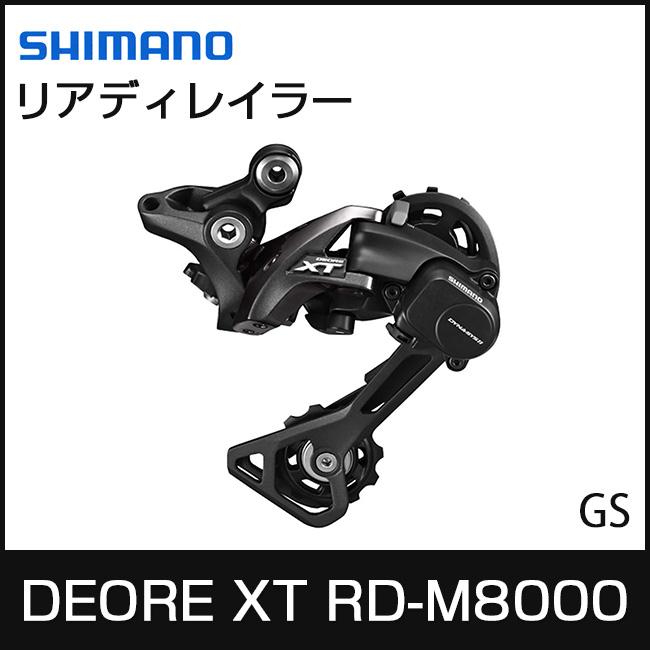 SHIMANO シマノ DEORE XT RD-M8000-GS(11S)ブラック 自転車部品 サイクルパーツ リアディレイラー