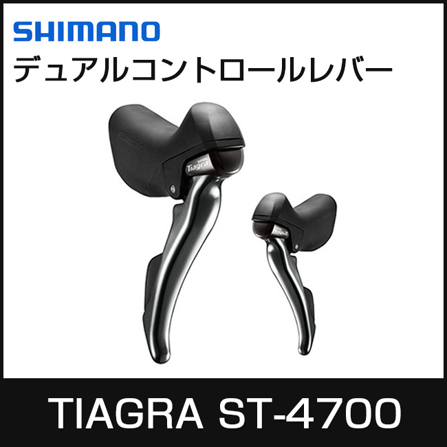 SHIMANO/シマノ TIAGRA/ティアグラ デュアルコントロールレバー ST-4700 左右セット IST4700PAC2 自転車 コンポーネント