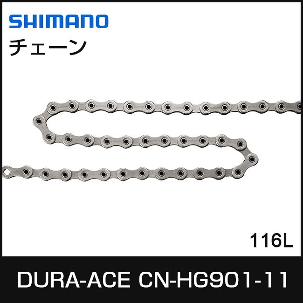 税込3 980円以上購入で送料無料 例外地域あり SHIMANO 安い シマノ DURA ACE ICNHG90111116 CN-HG901-11 116L 出群 サイクルチェーン デュラエース 11S HG-X11