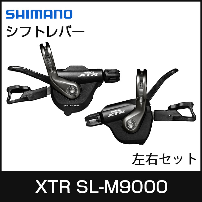 SHIMANO シマノ XTR SL-M9000 シフトレバー 左右セット