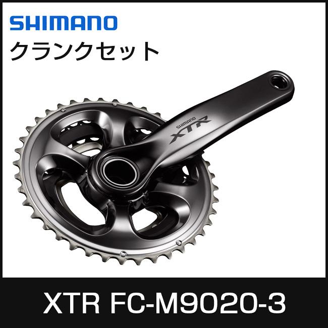 SHIMANO シマノ XTR FC-M9020-3 40×30×22T 170mm クランクセット ※BB別売り 自転車部品 サイクルパーツ