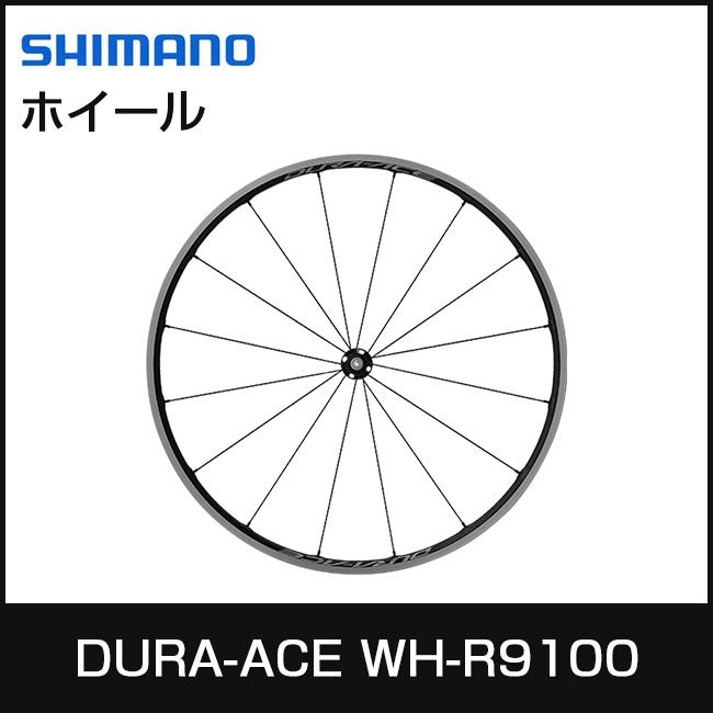 SHIMANO シマノ DURA ACE デュラエース ホイール WH-R9100-C24-CL リム 前後セット