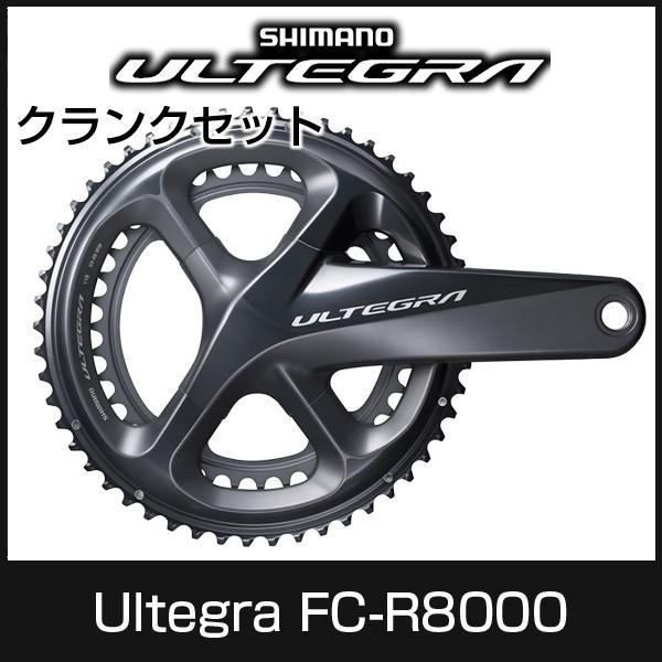 【エントリーでポイント10倍! 1/1~1/31】【ULTEGRA アルテグラ】 クランクセット 170mm 50x34T FC-R8000 【SHIMANO シマノ】