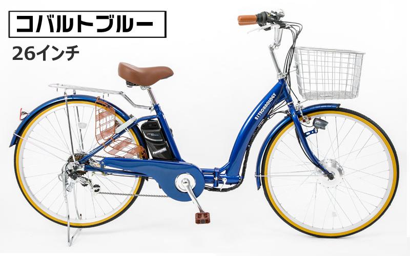 21TECHNOLOGY/21テクノロジー 折りたたみ電動アシスト自転車 DA266 26インチ コバルトブルー(8943) 自転車本体 【代引不可】