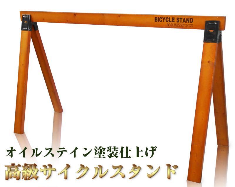LEGGREZZA SPORTS/レグレッツァスポーツ 高級木製サイクルスタンド 1800 オイルステイン仕上げ(56003) 展示/駐輪スタンド 3~5台用
