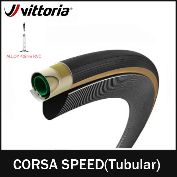 Vittoria ヴィットリア チューブラータイヤ CORSA SPEED コルサスピード 28