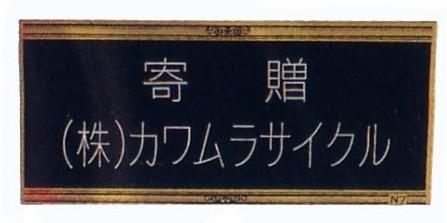 名牌 (Kawamura 周期轮椅选项)