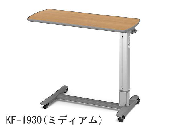 パラマウントベッド製|ベッドサイドテーブル│ガススプリング式│KF-1930(ミディアム)KF-1950(ピーチ)KF-1960(チェリー)KF-1970(ウォールナット)