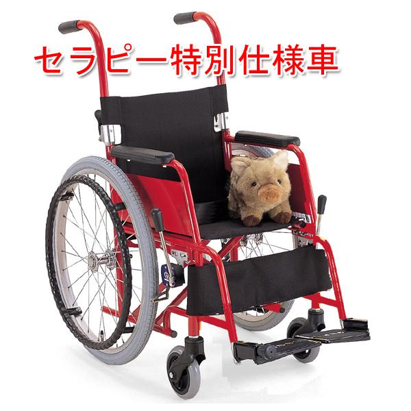 子供用車椅子(車いす) カワムラサイクル製【KAC-NB32(28.30)モデル セラピー特別仕様車】【メーカー正規保証付き/条件付き送料無料】