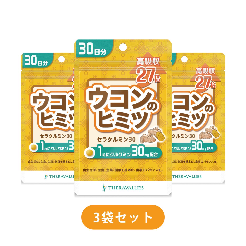 ウコンのヒミツ お気にいる セラクルミン 30 3袋セット 定価の5%OFF ウコン 売り込み セラクルミン30リニューアル品 高吸収型クルクミン 健康食品 セラクルミン#174; 配合 ネコポス配送限定