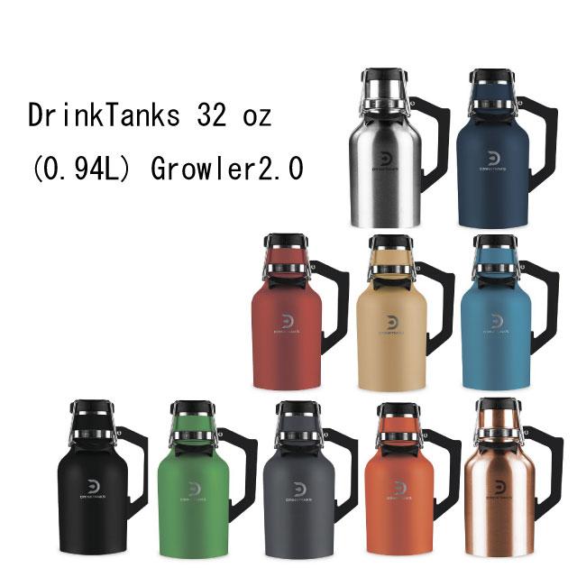 DrinkTanks/ドリンクタンクス/32 oz (0.94L) Growler2.0 Growler2.0/Copper/Cove/Crimson/Dune/Fern/Moab/Obsidian/Slate/Stainless/Storm