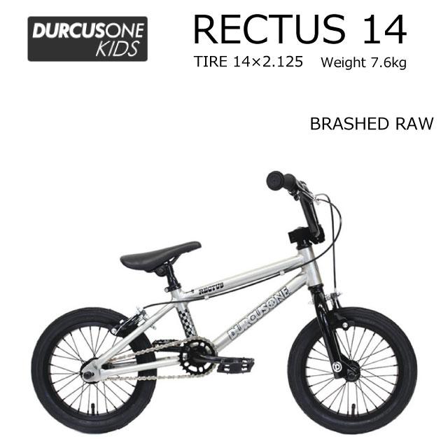 RECTUS 14inch/レクタス 14インチ(DURCUS ONE/ダーカス ワン) キッズバイクならお任せ下さい。子供用 BRASHED RAW シルバー