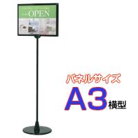 A3ポスター対応スタンドサイン横型 ポールサイン【メーカー直送品】
