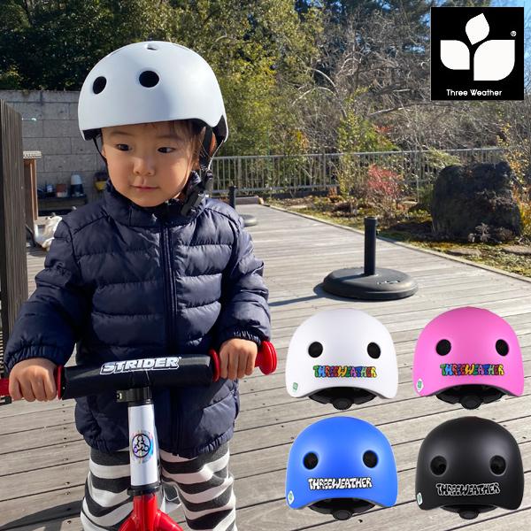 ランバイク スケート スケボー 自転車 子供 SGマーク キッズヘルメット ダイヤル 黒 ブラック 無地 キッズ ヘルメット THREE WEATHER スリーウェザー MRSC2001-MRSC2004 TW KIDS IN-MOLD HELMET プロテクター HH B14