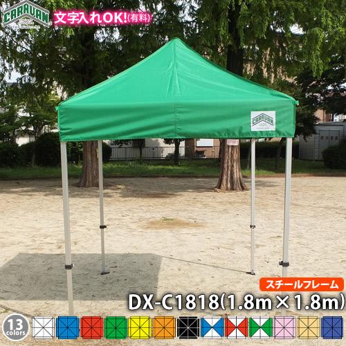 魅力的な価格 簡単キャラバンワンタッチテントDX-C1818スチールフレーム(1.8m×1.8mサイズ)イベントテント 簡単, しのびや:e749d7b1 --- konecti.dominiotemporario.com