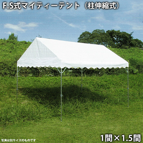 F.S式マイティーテント(伸縮)(1間×1.5間 白天幕) 集会用・イベントテント