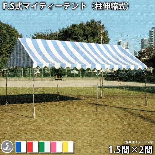 F.S式マイティーテント(伸縮)(1.5間×2間 ストライプ天幕) 集会用・イベントテント