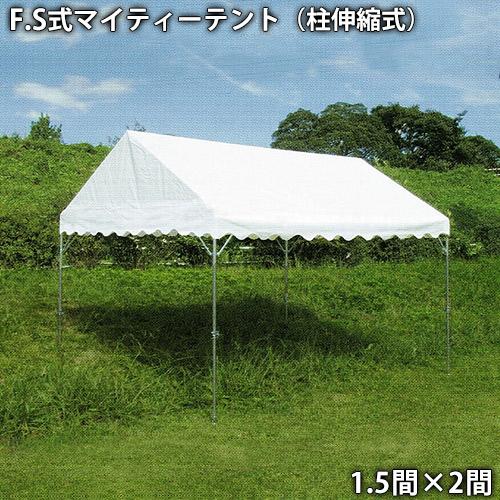 F.S式マイティーテント(伸縮)(1.5間×2間 白天幕) 集会用・イベントテント