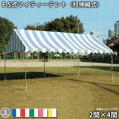 F.S式マイティーテント(伸縮)(2間×4間 ストライプ天幕) 集会用・イベントテント