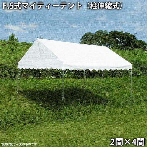 F.S式マイティーテント(伸縮)(2間×4間 白天幕) 集会用・イベントテント