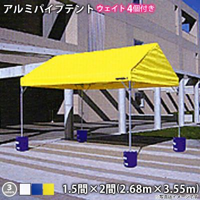 MC2-152(1.5間×2間) アルミパイプテント ウェイト(10kg)付き 集会用 イベントテント
