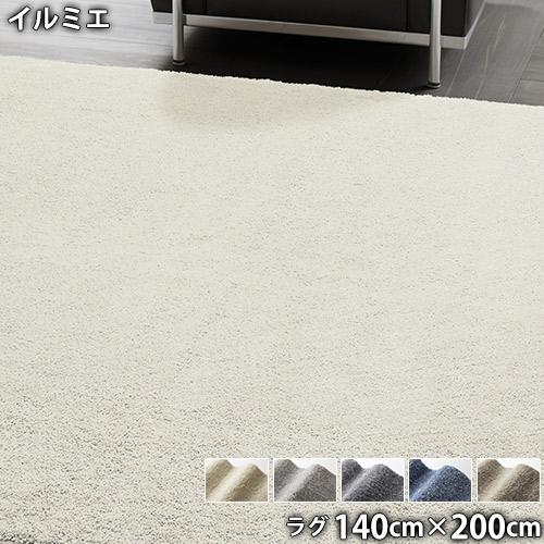 イルミエ(140cm×200cm)防ダニ アレルブロック 防炎 滑り止め ホットカーペットOK 低ホルムアルデヒド