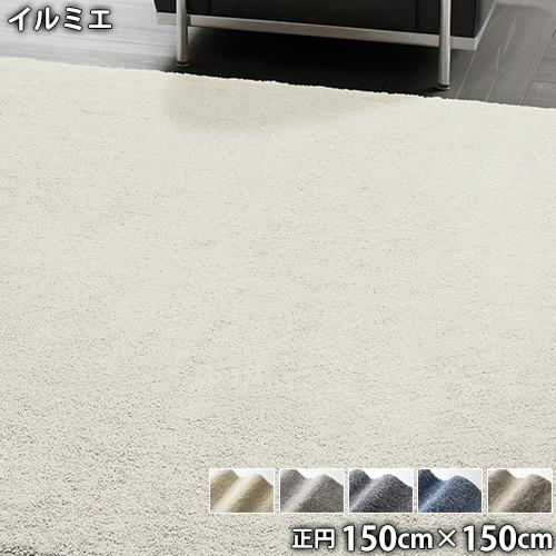 イルミエ(正円 150cm×150cm)防ダニ アレルブロック 防炎 滑り止め ホットカーペットOK 低ホルムアルデヒド ポイント10倍 円形