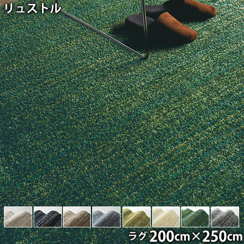 リュストル(200cm×250cm)防ダニ 防音 防炎 滑り止め ホットカーペットOK 低ホルムアルデヒド
