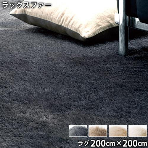 ラックスファー(200cm×200cm) 防ダニ アレルブロック 消臭 防炎 ホットカーペットOK 低ホルムアルデヒド
