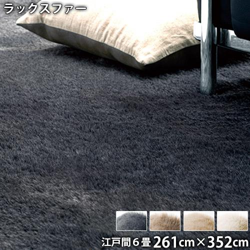 低ホルムアルデヒド ホットカーペットOK アレルブロック 261cm×352cm) 防炎 ラックスファー(江戸間6畳 防ダニ 消臭