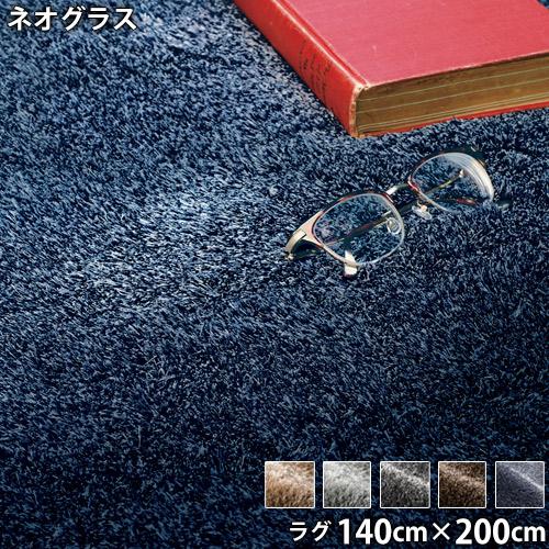 ネオグラス(140cm×200cm)防ダニ アレルブロック 防炎 滑り止め ホットカーペットOK 低ホルムアルデヒド