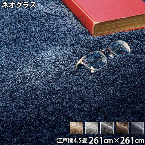 ネオグラス(江戸間4.5畳 261cm×261cm)防ダニ アレルブロック 防炎 滑り止め ホットカーペットOK 低ホルムアルデヒド