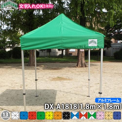 キャラバンワンタッチテントDX-A1818アルミフレーム(1.8m×1.8mサイズ)イベントテント 簡単