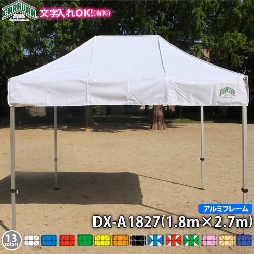 キャラバンワンタッチテントDX-A1827アルミフレーム(1.8m×2.7mサイズ)イベントテント 簡単