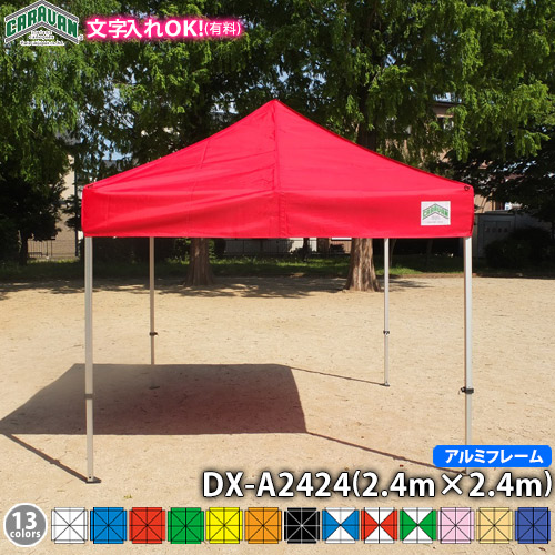 キャラバンワンタッチテントDX-A2424アルミフレーム(2.4m×2.4mサイズ)イベントテント 簡単