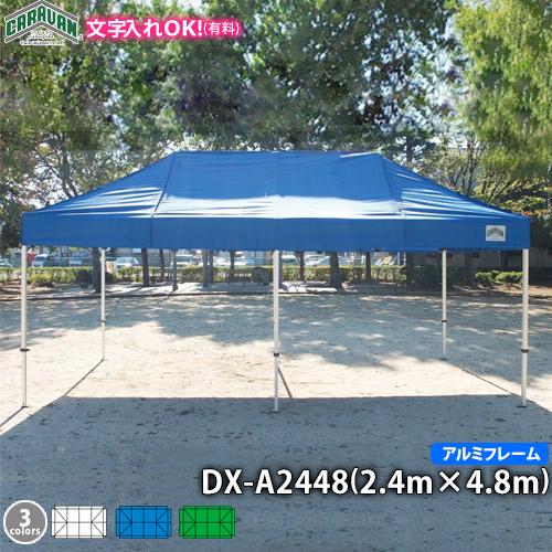 キャラバンワンタッチテントDX-A2448アルミフレーム(2.4m×4.8mサイズ)イベントテント 簡単