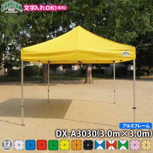 キャラバンワンタッチテントDX-A3030アルミフレーム(3.0m×3.0mサイズ)イベントテント 簡単