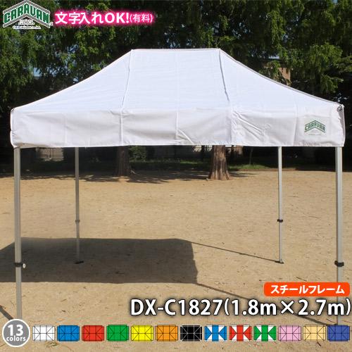 簡単キャラバンワンタッチテントDX-C1827スチールフレーム(1.8m×2.7mサイズ)イベントテント 簡単, 石川県:1705305e --- sunward.msk.ru