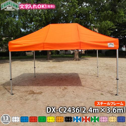 キャラバンワンタッチテントDX-C2436スチールフレーム(2.4m×3.6mサイズ)イベントテント 簡単