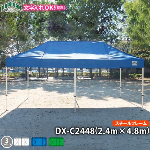キャラバンワンタッチテントDX-C2448スチールフレーム(2.4m×4.8mサイズ)イベントテント 簡単