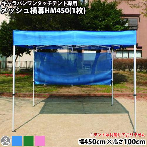キャラバンワンタッチテント用横幕一方幕HM450(メッシュ)(W450cm×H100cm)