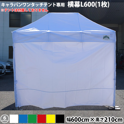 キャラバンワンタッチテント用横幕一方幕L600(カラー)(W600cm×H210cm)
