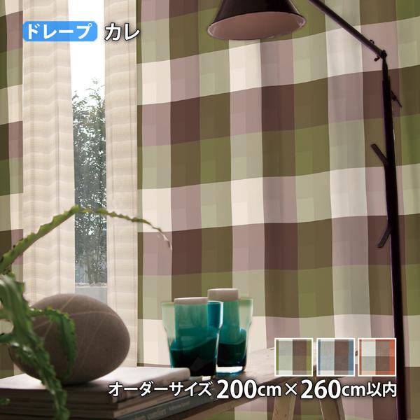 ドレープカーテン Carre/カレ(オーダーサイズ 幅200cm×丈260cm以内)ウォッシャブル