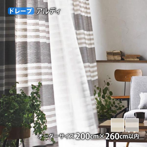 ドレープカーテン Hardi/アルディ(オーダーサイズ 幅200cm×丈260cm以内)ウォッシャブル